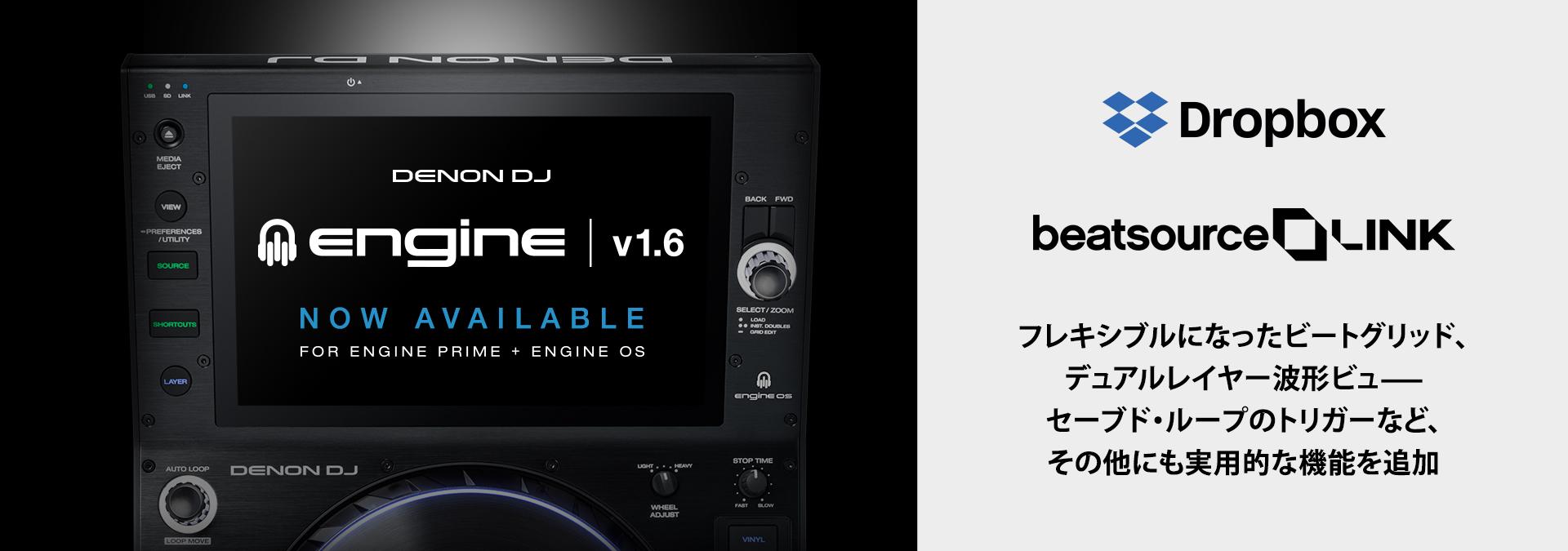 Engine v1.6