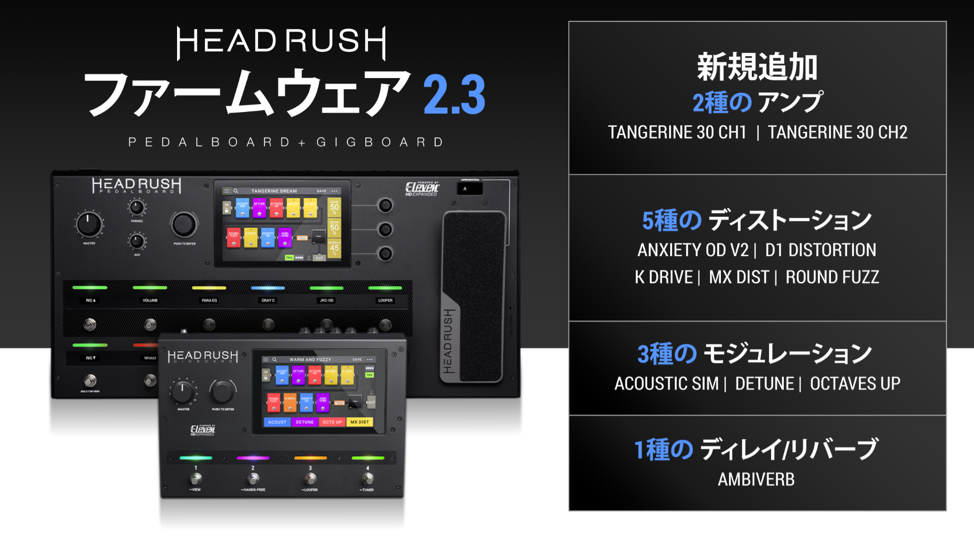 HeadRush feature update 2.3